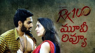 RX 100 Movie Review - indiaglitz.com || Karthikeya, Payal Rajput || #RX100Movie || #RX100 - IGTELUGU
