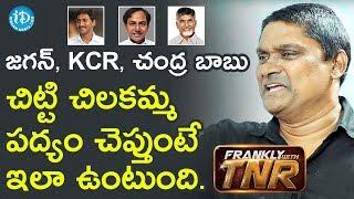 జగన్, KCR, చంద్ర బాబు - చిట్టి చిలకమ్మ చెప్తుంటే ఇలా ఉంటుంది - RCM Raju | Frankly With TNR - IDREAMMOVIES