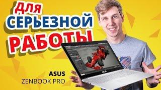 Обзор ноутбука ASUS ZenBook Pro UX501 ?