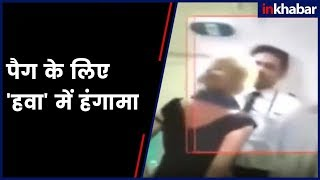 Air India shocker: पैग के लिए 'हवा' में टल्ली मैडम का हंगामा - ITVNEWSINDIA