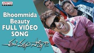 Bhoommida Beauty Full Video Song    Ee Varsham Sakshigaa Video Songs    Varun Sandesh, Haripriya - ADITYAMUSIC