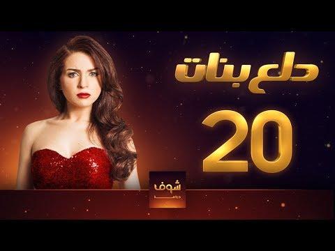 مسلسل دلع بنات الحلقة 20 العشرون | HD - Dalaa Banat Ep 20 - صوت وصوره