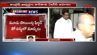 AICC Green Signal to Telangana Congress MLA Candidates List | CVR News - CVRNEWSOFFICIAL