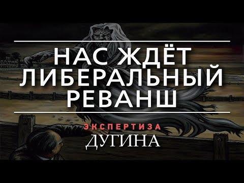 Александр Дугин. После Путина всё будет жёсткo и очень серьёзно 19.02.2019
