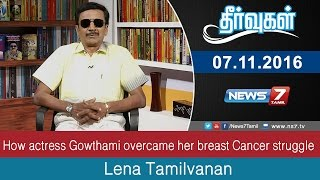 How actress Gowthami overcame her breast Cancer struggle | Theervugal | News7 Tamil