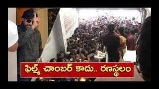 Fans Reaches To Film Chamber To Support Mega Family and Pawan Kalyan | RGV and Sri Redy | iNews - INEWS