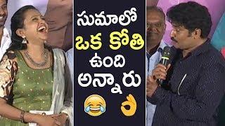 Rajeev Kanakala Making Super Fun On Anchor Suma | Hilarious | TFPC - TFPC