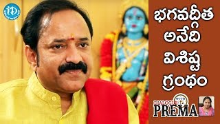 Bhagavad Gita Is An Outstanding  Bibliography - LV Gangadara Sastry || Dialogue With Prema - IDREAMMOVIES