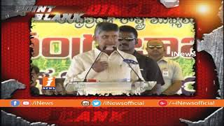 CM Chandrababu Naidu Reacts On Non Bailable Arrest Warrant In Babli Case | Point Blank | iNews - INEWS