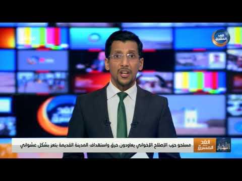 موجز أخبار الثامنة مساء | رئيس الجمهورية يؤكد على التعامل الإيجابي لتنفيذ اتفاق الحديدة (25 أبريل)