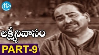 Lakshmi Nivaasam Full Movie Part 9 || Krishna, Sobhan Babu, Vanisree || K V Mahadevan - IDREAMMOVIES