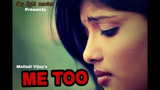 ME TOO    New Telugu Short Film 2018    SkyLight Movies - YOUTUBE