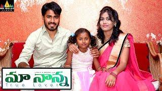 Maa Nanna | True Lover | Latest Telugu Short Films 2018 | Bhanu, Soujanya, Baby Varshitha - SRIBALAJIMOVIES