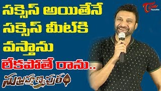 Sumanth Speech at Subramaniapuram Success Meet|  Eesha Rebba | TeluguOne - TELUGUONE