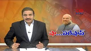 అమిత్ షా తెలంగాణ టూర్ | BJP President Amit Shah political strategy in Telangana | CVR News - CVRNEWSOFFICIAL