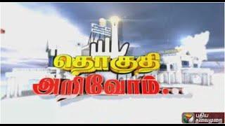 """Thoguthi Arivom """"Royapuram"""" 17-08-2015 Puthiya Thalaimurai TV Show"""