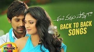 Ee varsham Sakshiga Movie Back to Back Video Songs | Varun Sandesh | Haripriya | Mango Music - MANGOMUSIC