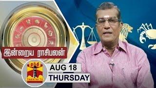 Indraya Raasi palan 18-08-2016 – Thanthi TV Show