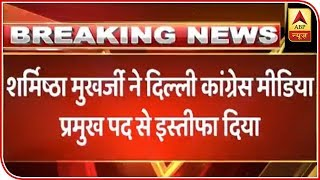 Sharmistha Mukherjee Resigns From Cong Post, Might Join BJP | ABP News - ABPNEWSTV