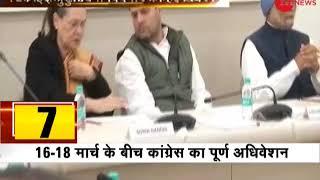 Khabar 20-20: Congress chief Rahul Gandhi chairs first meeting of Congress Steering Committee - ZEENEWS