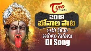 Bonalu Song 2018 | Satya Sagar Polam | Bhole | Amma Maisamma DJ | TeluguOne - TELUGUONE