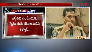 Guntur SP Revealed Jyothi Assassination Case Mystery | Police Produced Accused Before Media lCVRNEWS - CVRNEWSOFFICIAL