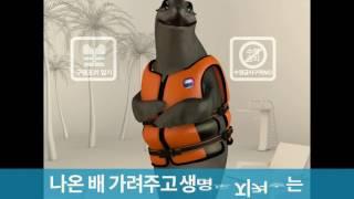 여름철 물놀이 안전사고 예방
