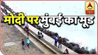 Ground report from South Mumbai ahead of 2019 polls | Mumbai Yatra - ABPNEWSTV
