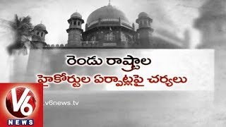 Central to Set Up New High Court's for T and Seemandhra Region - V6NEWSTELUGU