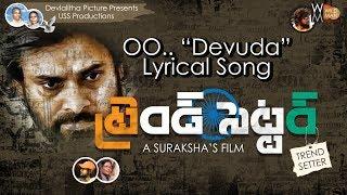 OO..Devuda Lyrical Video Song | Trend Setter Short Film | 2018 Latest Telugu Independent Short Film - YOUTUBE