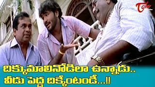 దిక్కుమాలినోడిలా ఉన్నాడు..వీడు పెద్ద దిక్కేంటండి..!!| Telugu Comedy Scenes Back to Back | TeluguOne - TELUGUONE
