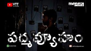 Padmavyuham | Telugu short film 2020 | VTT FILMS | Must use Head Phones - YOUTUBE