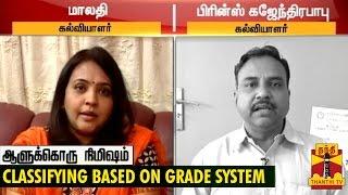 """Aalukkoru Nimisham 13-01-2015 """"Classifying Students based on Grade"""" – Thanthi TV Show"""