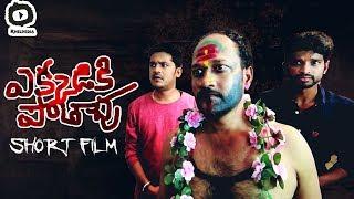 Ekkadiki Pothavu Latest Short Film | Telugu Horror Short Films | Telugu Funny Videos | Khelpedia - YOUTUBE