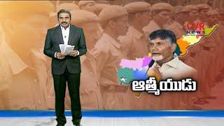 AP CM Chandrababu Naidu Attends Home Guard Atmiya Abhinandana Sabha | Vijayawada | CVR Highlights - CVRNEWSOFFICIAL