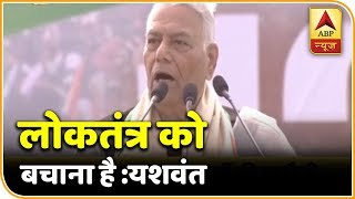 TMC Mega Rally: We have to fight to save the democracy: Yashwant Sinha - ABPNEWSTV