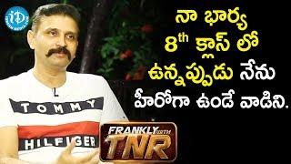 నా భార్య 8th క్లాస్ లో ఉన్నపుడు నేను హీరోగా ఉండే వాడిని - Rohith || Frankly With TNR||Talking Movies - IDREAMMOVIES
