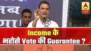Know Experts Opinion On Rahul Gandhi's 'Minimum Income Guarantee' Promise | ABP News - ABPNEWSTV
