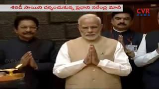 PM Narendra Modi visits Sai Baba Temple in Shirdi | Maharashtra | CVR NEWS - CVRNEWSOFFICIAL