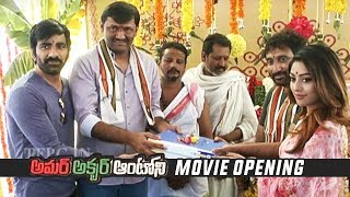 Ravi Teja's Amar Akbar Anthony Movie Launch Video | Srinu Vaitla | Anu Emmanuel - TFPC