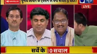Public Opinion on EVM, मोदी सरकार में देश की जनता को EVM पर कितना भरोसा, PM Narendra Modi - ITVNEWSINDIA