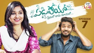 Padipoya ( Premalo Kaadu Maayalo) - Episode #7 || Rom-Com Web Series ||  What The Lolli - YOUTUBE