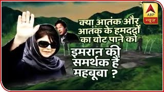 Ghanti Bajao: Mehbooba Mufti calls people demanding war against Pak 'illiterate' - ABPNEWSTV