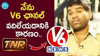 Bithiri Sathi Real Story about Quitting V6 News Channel | Frankly With TNR #172 | iDream Movies - IDREAMMOVIES
