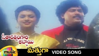 Mathugaa Full Video Song | Seetharatnam Gari Abbayi Telugu Movie | Roja | Vinod Kumar | Mango Music - MANGOMUSIC