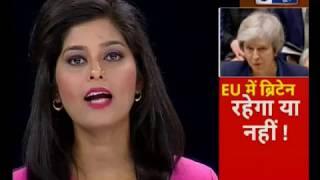 टेरीजा की ब्रेक्जिट डील को ब्रिटेन की संसद की ना; जानिए क्या है ब्रेक्जिट डील? - ITVNEWSINDIA