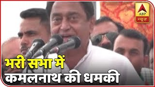 Kamal Nath threatens govt officials during rally - ABPNEWSTV