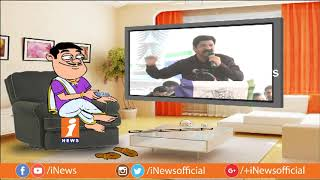 Dada Hilarious Punches On YSRCP Jogi Ramesh Over Comments On TDP | Pin Counter | iNews - INEWS