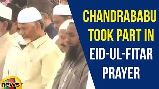 Chandrababu Naidu Took Part In EID-UL-FITAR Prayer In Vijayawada | Mango News - MANGONEWS