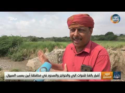 نشرة أخبار الواحدة مساءً | أضرار بالغة لقنوات الري والسدود في أبين بسبب السيول (26 سبتمبر)